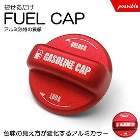 JB64W ジムニー アルミ製 フューエルキャップ タイプA ガソリンキャップ レッド/赤 ドレスアップ/カスタム