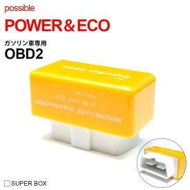 E26系 NV350 キャラバン OBD2 ガソリン車用 ニトロ+エコ合体モデル パワーアップ/トルクアップ/燃費向上