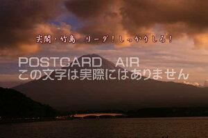「尖閣・竹島 リーダ! しっかりしろ!」夕暮れの富士山の文字入りポストカード絵葉書ハガキはがき