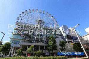 【日本の観光地ポストカード】「Nagoya, Japan」サンシャインサカエのハガキ photo by MIRO