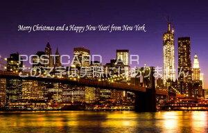 【年賀状&クリスマスのポストカード】「Merry Christmas and a Happy New Year from New York」ニューヨークの葉書 はがきハガキ