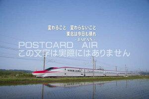 【ポストカードAIR】「変わること 変わらないこと 東北は今日も晴れ japan」新幹線ハガキはがき絵葉書【限定販売】