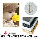 壁掛フック付き ポスターフレーム サイズ2(620×920mm) シェイプ/シルバー ブラック ホワイト ゴールド / 額縁 パネ…