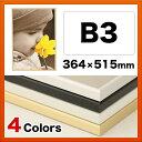 大人気のベストセラー 額縁 B3(サイズ364×515mm) ポスターフレーム・パネル(B3/ポスターフレーム/ポスター/額/額…