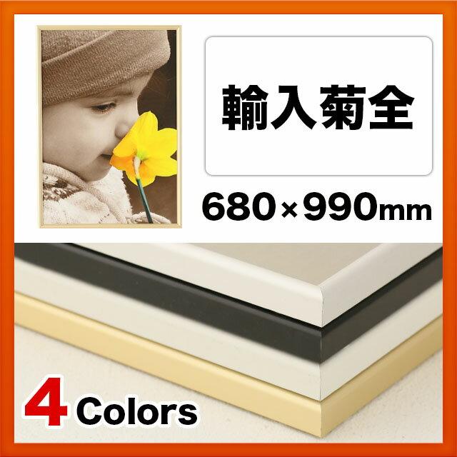 壁掛けフック付き アルミポスターフレーム シェイプ 輸入菊全(680×990mm) シルバー/ブラック/ホワイト/ゴールド