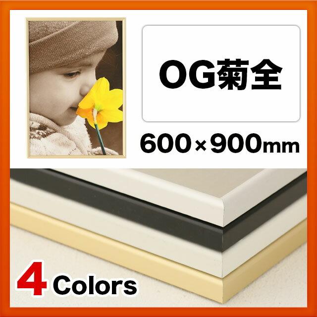 壁掛けフック付き アルミポスターフレーム シェイプ OG菊全(600×900mm) シルバー/ブラック/ホワイト/ゴールド