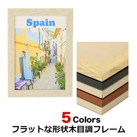 ポスターフレーム 木製 A1(サイズ594×841mm) ニューアートフレーム 【ポスターパネル】【額縁】ナチュラル ブラック ホワイトウッド ブラウン他全5色