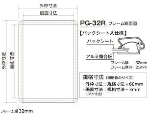 ポスターグリップ32RA1サイズ(594×841mm)屋外用(防水パックシート仕様)シンエイ社製