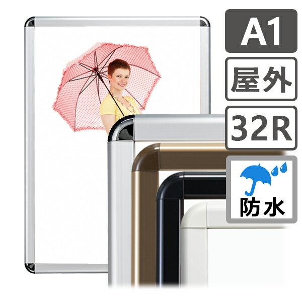 【送料無料】 ポスターグリップ 32R A1サイズ(594×841mm) 屋外用(防水 パックシート仕様) シンエイ社製