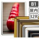 【送料無料】 ポスターグリップ 32R B1サイズ(728×1030mm) 屋内用 (ブラック/ホワイト/ゴールド/ブロンズ/シンエイ/業務用/店舗/壁固定/壁...