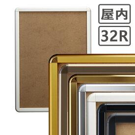 ポスターフレーム 屋内 B4(257×364mm) ポスターグリップ 32R b4サイズ