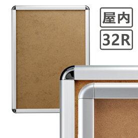 ポスターフレーム 屋内 シルバー B2(サイズ515×728mm)ポスターグリップ 32R b2サイズ