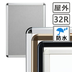 ポスターフレーム 屋外 防水 A1(594×841mm) ポスターグリップ 32R a1サイズ