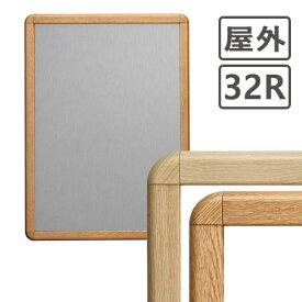ポスターフレーム 屋外 木目 B2(サイズ515×728mm)ポスターグリップ 32R b2サイズ