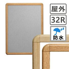 ポスターフレーム 屋外 防水 木目 B2(サイズ515×728mm)ポスターグリップ 32R b2サイズ