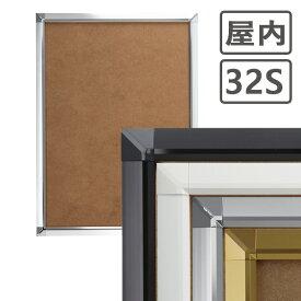 ポスターフレーム 屋内 B2(515×728mm)ポスターグリップ 32S b2サイズ