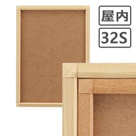 ポスターフレーム 屋内 木目 B2(515×728mm) ポスターグリップ 32S b2サイズ