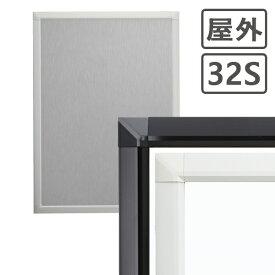 ポスターフレーム 屋外 B2(515×728mm)ポスターグリップ 32S b2サイズ