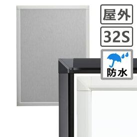 ポスターフレーム 屋外 防水 B2(515×728mm)ポスターグリップ 32S b2サイズ