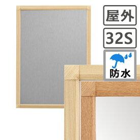 ポスターフレーム 屋外 防水 木目 B2(515×728mm)ポスターグリップ 32S b2サイズ
