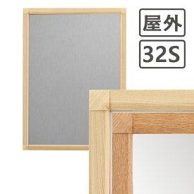 ポスターフレーム 屋外 木目 B2(515×728mm)ポスターグリップ 32S b2サイズ