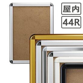 ポスターフレーム 屋内 B2(サイズ515×728mm) ポスターグリップ 44R b2サイズ