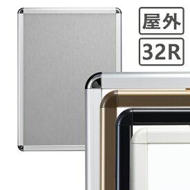 ポスターフレーム 屋外 B2(サイズ515×728mm)ポスターグリップ 32R b2サイズ