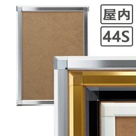 ポスターフレーム 屋内 B2(515×728mm) ポスターグリップ 44S b2サイズ