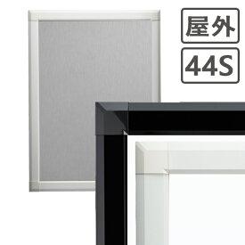 ポスターフレーム 屋外 B2(515×728mm) ポスターグリップ 44S b2サイズ
