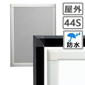 ポスターフレーム 屋外 防水 B2(515×728mm) ポスターグリップ 44S b2サイズ