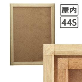 ポスターフレーム 屋内 木目 B2(515×728mm) ポスターグリップ 44S b2サイズ