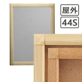ポスターフレーム 屋外 木目 B2(515×728mm) ポスターグリップ 44S b2サイズ