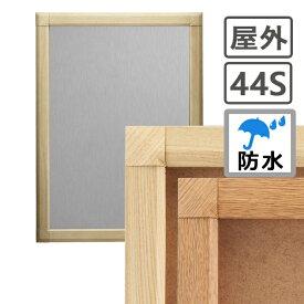 ポスターフレーム 屋外 防水 木目 B2(515×728mm) ポスターグリップ 44S b2サイズ