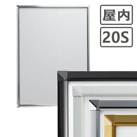 ポスターフレーム 屋内 B2(515×728mm) ポスターグリップ 20S b2サイズ