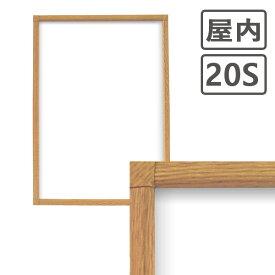 ポスターフレーム 屋内 木目 B2(515×728mm) ポスターグリップ 20S b2サイズ