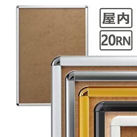 ポスターフレーム 屋内 B2(515×728mm) ポスターグリップ 20RN b2サイズ