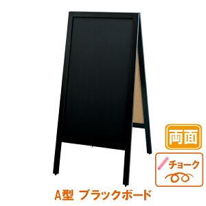 黒板 看板 両面 木製 和風 A型 ブラックボード チョーク用 / A型看板 Aサイン 看板 立て看板 おしゃれ かわいい アート カフェ 飲食店 店舗 メッセージ ランチ メニュー