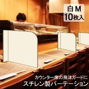 コロナウイルス 対策 スチレン製 パーテーション 白 M 10枚入 5mm厚 430×440×220 goo パネプレート 飛沫感染 予防防止 隣席 となり 間仕切り 衝立 つい立 発泡スチロール 板 カウンター テーブル