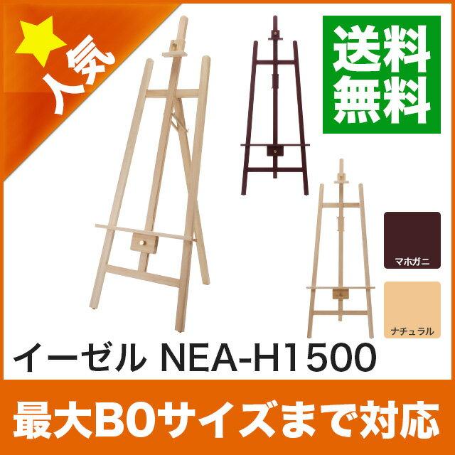 【送料無料】木製 イーゼル H1500 B0サイズまで対応 ナチュラル マホガニ 木製 スタンド ディスプレイ 三脚 メニュー 看板