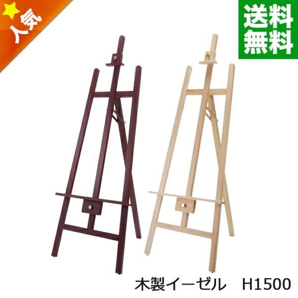 【送料無料】木製 イーゼル H1500 A0サイズまで対応 ナチュラル マホガニ 木製 スタンド ディスプレイ 三脚 メニュー 看板