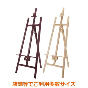 イーゼル 木製 H1500 A0まで対応 (A0/B1/A1/B2)パネルスタンド 看板 ナチュラル/マホガニ