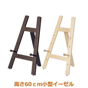 イーゼル 木製  H600 B2まで対応(B2/A2/B3/A3/A4)小型パネルスタンド 看板 ナチュラル/セピア