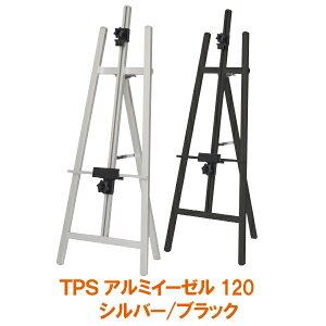 イーゼル アルミ(A1/B2)対応 TPS 120 パネルスタンド シルバー/ブラック