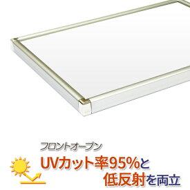 ポスターフレーム UVカット 低反射 B1(728×1030mm) フロントビューカバー b1サイズ
