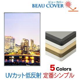 ポスターフレーム UVカット 低反射 B2 サイズ(515×728mm) イレパネビューカバー ブラック ホワイト ゴールド ブロンズ シルバー 額縁 パネル アルミ製 軽量 薄型 インテリア おしゃれ 壁掛け