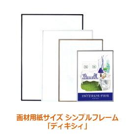 画材用紙サイズのアルミフレームディキシィ 木炭紙(サイズ500x650mm)パネル・額縁