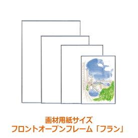 画材用紙サイズのアルミフレームフラン 木炭紙(サイズ500x650mm)パネル・額縁