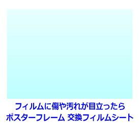 ポスターフレーム(額縁) 透明交換フィルム 厚さ0.8mm B1(サイズ728x1030mm) 材質:PET