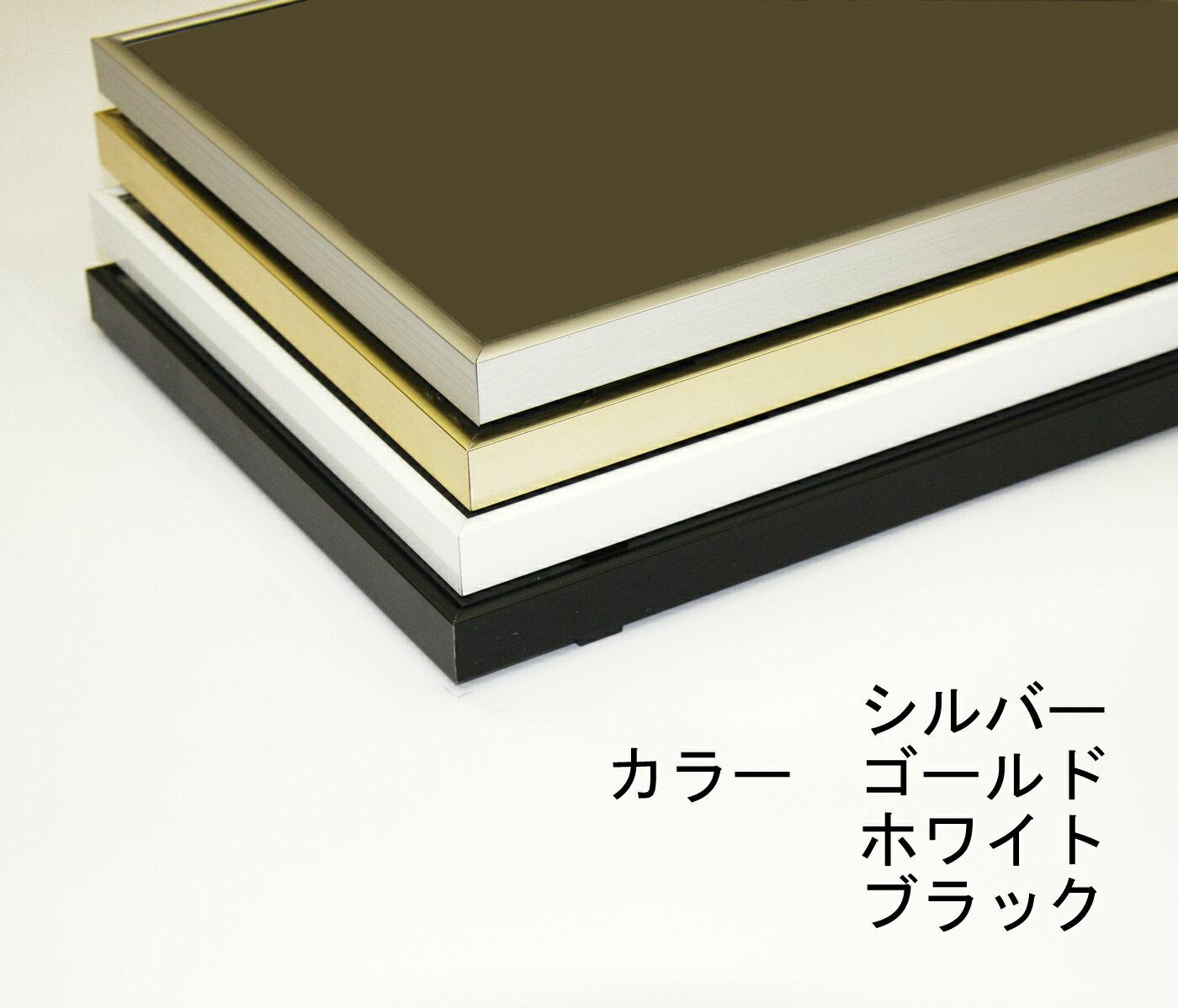 B3(サイズ364×515mm)厚みのあるシンプルフレームのポスターフレーム・パネル・額縁(B3/ポスターフレーム/ポスター/額/額縁/額ぶち/パネル/フレーム/ポスターパネル/アルミ/フレームb3)