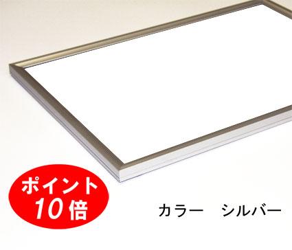 ワンタッチ開閉 ポスターフレーム 色紙(242×272mm) シルバー